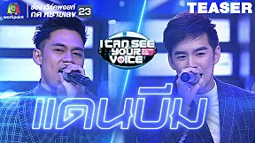 I Can See Your Voice Thailand | แดน-บีม | 7 พ.ย. 61 TEASER