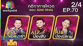 ไมค์ทองคำเด็ก3 | EP.70 | Semi-final | 4 พ.ย. 61 [2\/4]