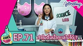 Science Lab แล็ปของเด็กช่างคิด   EP.71 ทำไมดื่มน้ำทะเลไม่ได้