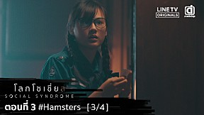 SOCIAL SYNDROME | EP.3 HAMSTERS [3\/4]
