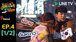 The Unknown Trip EP.4 l เกาหลี [1\/2]