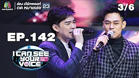 I Can See Your Voice -TH | EP.142 | แดน บีม  | 7 พ.ย. 61 [3\/6]