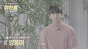 YG보석함ㅣC#2 이인홍 (LEE INHONG) #인터뷰+퍼포먼스