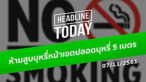 HEADLINE TODAY - ห้ามสูบบุหรี่หน้าเขตปลอดบุหรี่ 5 เมตร