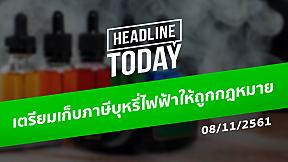 HEADLINE TODAY - เตรียมเก็บภาษีบุหรี่ไฟฟ้าให้ถูกกฎหมาย