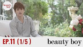 Beauty Boy ผู้ชายขายสวย EP.11 (1\/5)