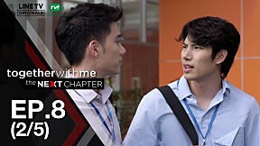 Together With Me : The Next Chapter | EP.8 [2\/5]