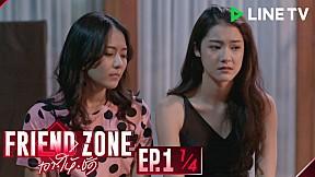 Friend Zone เอา•ให้•ชัด | EP.1 [1\/4]