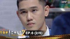 TOP CHEF THAILAND 2 | EP.6 (2/6)