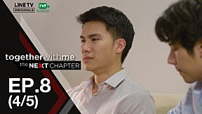 Together With Me : The Next Chapter | EP.8 [4\/5]