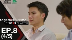 Together With Me : The Next Chapter   EP.8 [4/5]