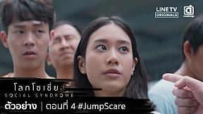 ตัวอย่าง โลกโซเชี่ย ล   EP.4 JUMP SCARE