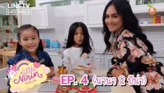 Little Nirin | EP.4 | Nana & Bina [FULL]