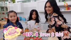 Little Nirin | EP.4 | Nana & Bina [FULL]