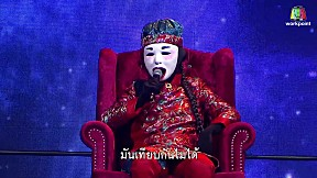 THE MASK PROJECT A   Truce Day พักรบ   EP.16   11 ต.ค. 61 [3\/5]