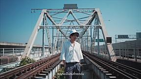 MEAN - เป็นอดีต   PASS [Official MV]