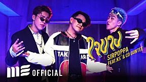 "SIRPOPPA - ใจบาง feat. KS"" & CD GUNTEE [OFFICIAL MV]"
