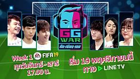 GG War ศึกเซียนเกม Week 1 Sports Game   Official Teaser