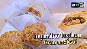HIGHLIGHT TOP CHEF THAILAND 2 | ยกระดับเเกงไทย ในสไตล์ \