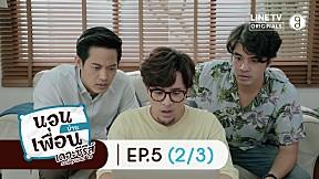 The Sleepover Show, Thailand 4.0 | EP.5 [2\/3]