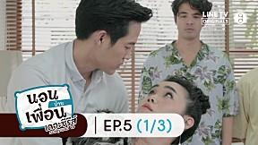 The Sleepover Show, Thailand 4.0   EP.5 [1\/3]