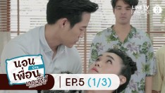 The Sleepover Show, Thailand 4.0 | EP.5 [1/3]