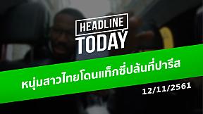 HEADLINE TODAY - หนุ่มสาวไทยโดนแท็กซี่ปล้นที่ปารีส