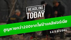 HEADLINE TODAY - สูญหายกว่า200จากไฟป่าแคลิฟอร์เนีย