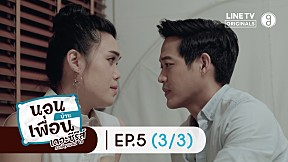 The Sleepover Show, Thailand 4.0 | EP.5 [3\/3]