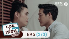 The Sleepover Show, Thailand 4.0 | EP.5 [3/3]
