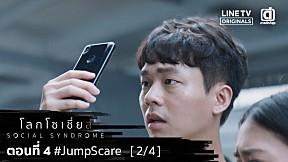 SOCIAL SYNDROME   EP.4 JUMP SCARE [2\/4]