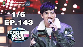I Can See Your Voice -TH   EP.143   ต้น ธนษิต   14 พ.ย. 61 [1\/6]