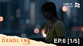The Deadline เดอะเดดไลน์ | EP.6 [1\/5]