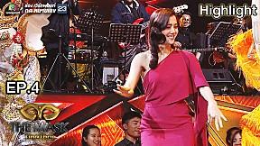 การแสดงดนตรีไทยเปิดรายการ    EP.4   THE MASK LINE THAI