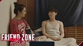 Uncut Scene บูม-ต่อ | Friend Zone เอา•ให้•ชัด