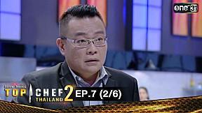 TOP CHEF THAILAND 2 | EP.7 (2\/6)