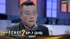 TOP CHEF THAILAND 2 | EP.7 (2/6)