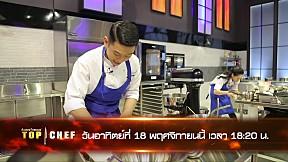 ตัวอย่าง TOP CHEF THAILAND 2 | EP.7 (Ver.2)