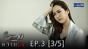 Club Friday The Series 10 รักนอกใจ ตอน ความลับ EP3 [3\/5]