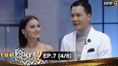 TOP CHEF THAILAND 2 | EP.7 (4/6)