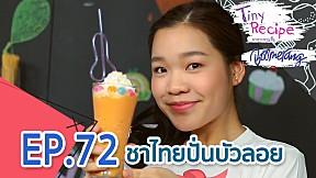 Tiny Recipe อาหารจานจิ๋ว | EP.72 ชาไทยปั่นบัวลอย