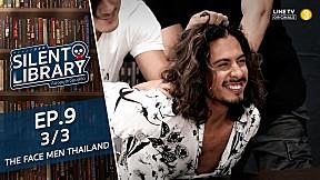Silent Library ห้องสมุด เงียบสงัด | EP.9 THE FACE MEN THAILAND [3\/3]