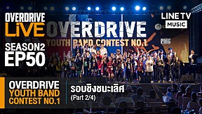 OverdriveLive   Season 2   EP50   Overdrive Youth Band Contest No.1 รอบชิงชนะเลิศ (2\/4)