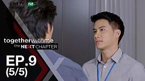 Together With Me : The Next Chapter | EP.9 [5\/5]