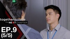 Together With Me : The Next Chapter | EP.9 [5/5]