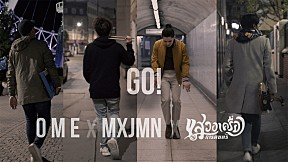 GO! - OME x MXJMN x แสวงเครื่องการดนตรี  [OFFICIAL MV]