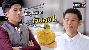 HIGHLIGHT TOP CHEF THAILAND 2 | เมนูของ \