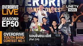 OverdriveLive | Season 2 | EP50 | Overdrive Youth Band Contest No.1 รอบชิงชนะเลิศ (3\/4)