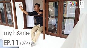 My home l เคาะประตูดูไอเดียบ้านกรอด้าย-เสาะหามาฝากร้าน Thee cafe - คาเฟ่บ้านไม้หลังเล็ก l EP.11 [3\/4]