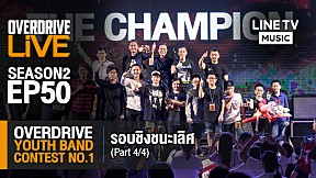 OverdriveLive | Season 2 | EP50 | Overdrive Youth Band Contest No.1 รอบชิงชนะเลิศ (4\/4)